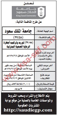 منافسة - توريد وتركيب أجهزة الرعاية الصحية المنزلية / جامعة الملك سعود