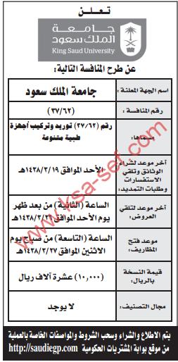 منافسة - توريد وتركيب أجهزة طبية متنوعة / جامعة الملك سعود