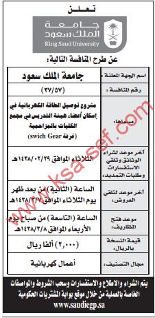 منافسة - مشروع توصيل الطاقة الكهربائية في إسكان هيئة التدريس / جامعة الملك سعود