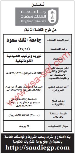 منافسة - توريد وتركيب الصيدلية الاوتوماتيكية / جامعة الملك سعود