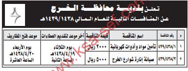 منافسة - بلدية محافظة الخرج
