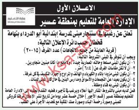منافسة - استئجار مبنى لمدرسة ابتدائية أبو الدرداء بتهامة قحطان / الادارة العامة للتعليم بمنطقة عسير
