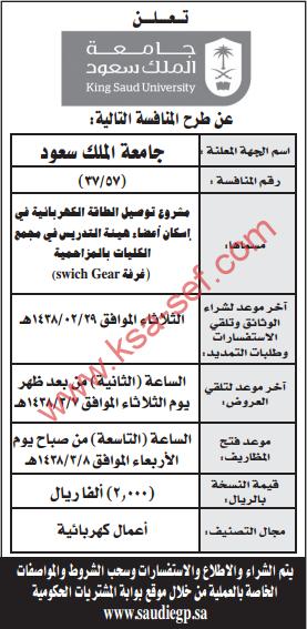 منافسة - مشروع توصيل الطاقة الكهربائية في اسكان هيئة التدريس / جامعة الملك سعود