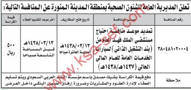 منافسة - احتياج مستشفى الملك فهد العام من بند التشغيل الذاتي لسيارات الخدمات العامة / المدينة المنورة