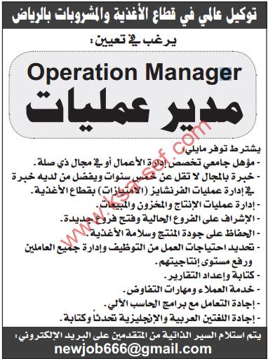 وظيفة - مدير عمليات / الرياض