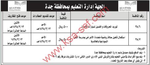 منافسة - ادارة التعليم بمحافظة جدة