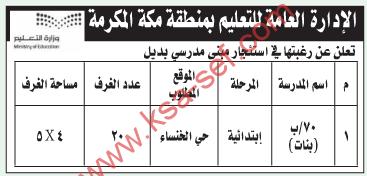 منافسة - استئجار مبنى - الادارة العامة للتعليم / مكة المكرمة