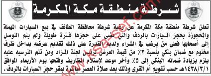 مزايدة - بيع السيارات المهملة والمحجوزة / شرطة منطقة مكة المكرمة