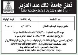 منافسة- تشغيل وصيانة كلية طب الاسنان / جامعة الملك عبدالعزيز