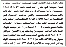 منافسة - تأمين سقيا قرى محافظة العلا/ المديرية العامة للمياه- منطقة المدينة المنورة