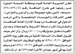 منافسة - تأمين سقيا مجموعة (بدر والرايس والخزامى)/ المديرية العامة للمياه- منطقة المدينة المنورة