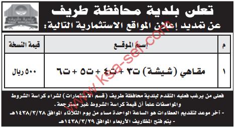 منافسة - مواقع استثمارية / بلدية محافظة طريف