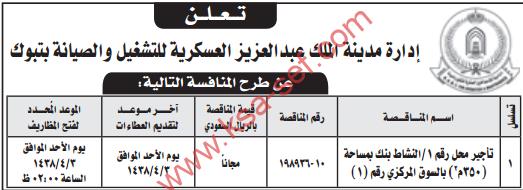 منافسة - تأجير محل بالسوق المركزي / مدينة الملك عبد العزيز العسكرية