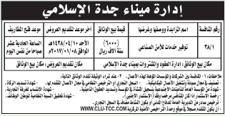 مزايدة - توفير خدمات للأمن المناعي / ادارة ميناء جدة الاسلامي
