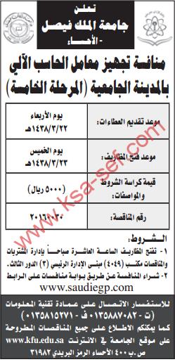 منافسة - تجهيز معامل الحاسب الآلي بالمدينة الجامعية (المرحلة الخامسة) / جامعة الملك فيصل - الاحساء