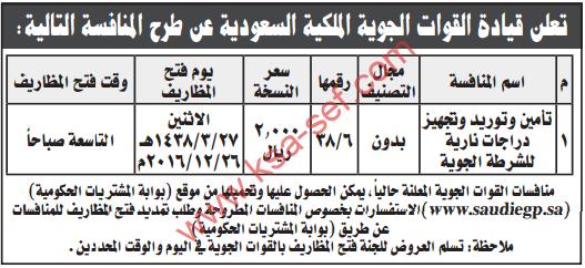منافسة - تأمين وتوريد وتجهيز دراجات نارية للشرطة الجوية / قيادة القوات الجوية الملكية السعودية