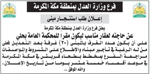 منافسة - طلب استئجار مبنى ليكون مقراً للمحكمة العامة بحلي / وزارة العدل