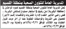 منافسة - استئجار مستودع لمستشفى البكيرية / منطقة القصيم
