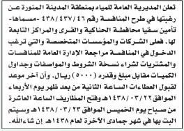 منافسة - تأمين سقيا محافظة الحناكية والقرى والمراكز التابعة لها/ المديرية العامة للمياه- منطقة المدينة المنورة