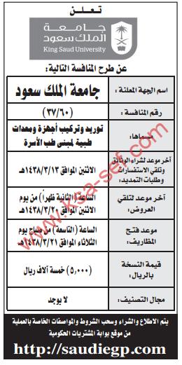 منافسة - توريد وتركيب أجهزة ومعدات طبية لمبنى طب الأسرة/جامعة الملك سعود