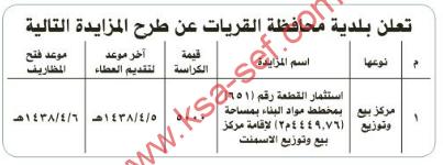 مزايدة - استثمار القطعة رقم 651 / بلدية محافظة القريات