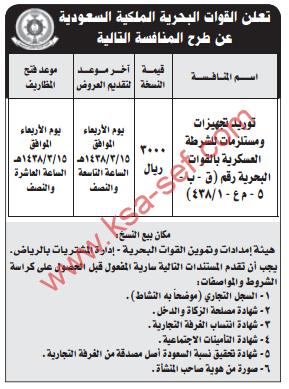 منافسة - توريد تجهيزات ومستلزمات للشرطة العسكرية بالقوات البحرية - القوات البحرية الملكية السعودية