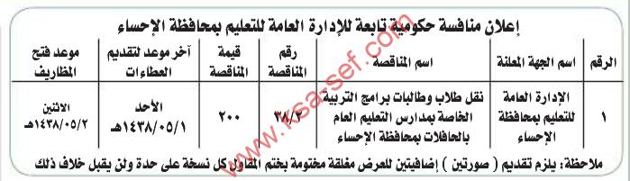 منافسة - نقل طلاب وطالبات برامج التربية الخاصة / مدارس التعليم بالاحساء