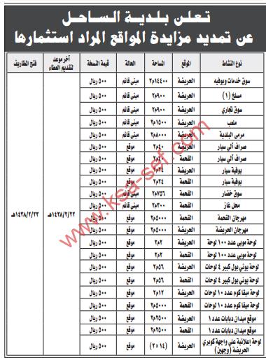 تمديد مزايدة - بلدية الساحل