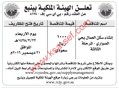 مناقصة - انشاء سكن العمال بحي الصواري - المرحلة الثالثة / الهيئة الملكية بينبع