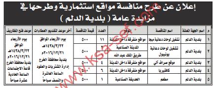 منافسة - مواقع استثمارية / بلدية الدلم
