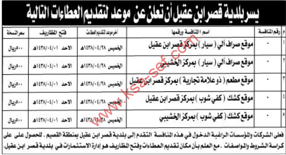 منافسات - بلدية قصر ابن عقيل