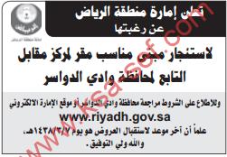 منافسة - استئجار مبنى مناسب مقر لمركز مقابل التابع لمحافظة وادي الدواسر / الرياض