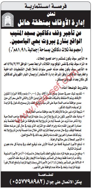 فرصة استثمارية - تأجير وقف دكاكين مسجد المثيب / ادارة الاوقاف بمنطقة حائل