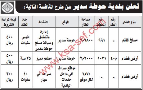 منافسة - بلدية حوطة سدير