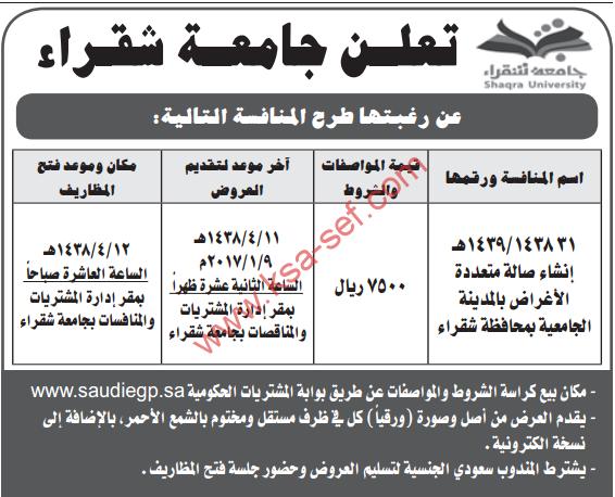 منافسة - انشاء صالة متعددة الأغراض بالمدينة الجامعة بمحافظة شقراء