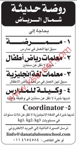 وظائف - روضةحديثة شمال الرياض