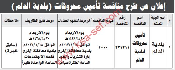 منافسة - تأمين محروقات لبلدية الدلم