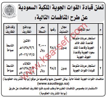 منافسات - استئجار عربات متنوعة - قيادة القوات الجوية الملكية السعودية