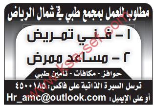 وظائف - مجمع طبي في شمال الرياض