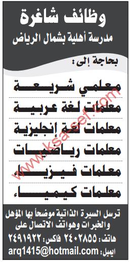 وظائف - مدرسة أهلية بشمال الرياض
