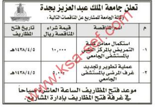 مناقصة - جامعة الملك عبد العزيز بجدة