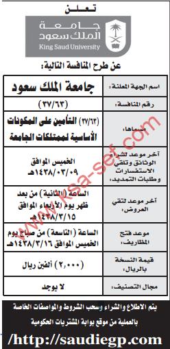 منافسة - التأمين على المكونات الأساسية لممتلكات الجامعة / جامعة الملك سعود