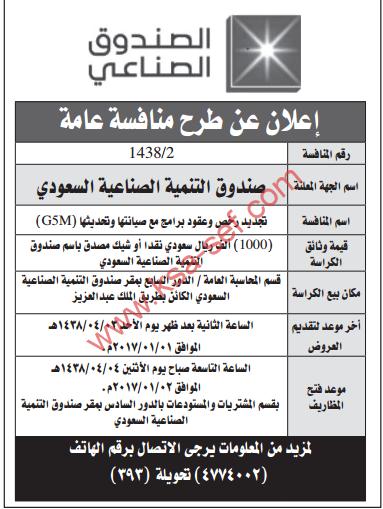 منافسة - تجديد رخص وعقود برامج مع صيانتها وتحديثها / صندوق التنمية الصناعية السعودي