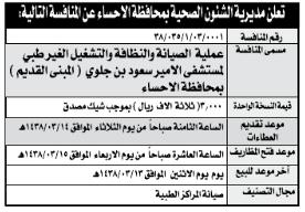 منافسة - عملية الصيانة والنظافة والتشغيل الغير طبي لمستشفى الامير سعود بن جلوي / حافظة الاحساء
