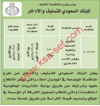 منافسة - مشروع تصميم وتنفيذ وادارة مؤشر الاداء الادخاري / البنك السعودي للتسليف والادخار