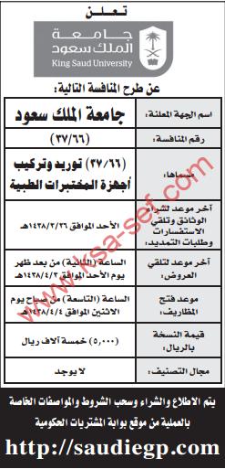 منافسة - توريد وتركيب أجهزة المختبرات الطبية / جامعة الملك سعود