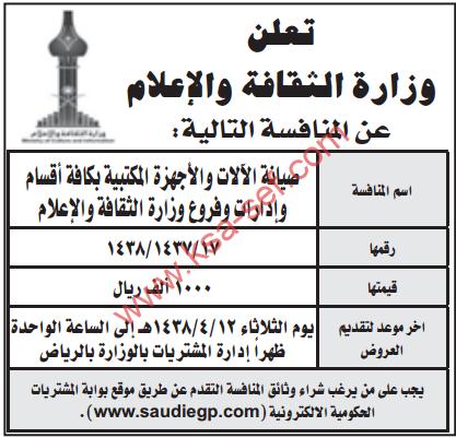 منافسة - صيانة الآلات والاجهزة المكتبية / وزارة الثقافة والاعلام
