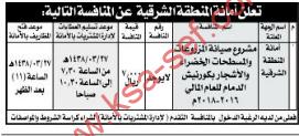 منافسة - مشروع صيانة المزروعات والمسطحات الخضراء والاشجار بكورنيش الدمام / أمانة المنطقة الشرقية