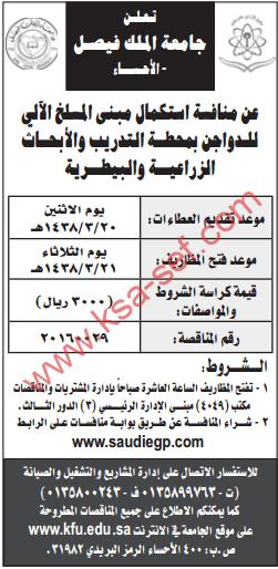 منافسة - استكمال مبنى المسلخ الآلي للدواجن - جامعة الملك فيصل / الاحساء
