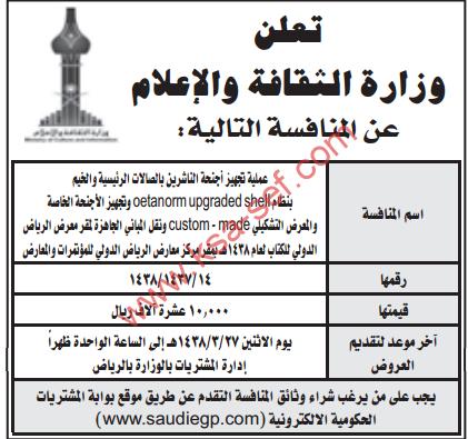 منافسة - عملية تجهيز اجنحة الناشرين بالصالات الرئيسية والخيم / وزارة الثقافة والاعلام